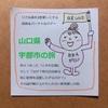 【日本を楽しむ】BBAガイドの山口県宇部市ツアー~なぜ地方自治体は街に彫刻を置きたがるのか?