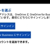 Android でも OneDrive for Business を