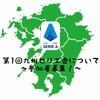 【第1回九州セリエ会(仮)】コロナのこととか不安やけど開催したい!!!!