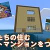 【マイクラ】動物たちの住むペットマンションをつくる!(前編) #39