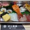【三重県名張市】すし登美さんの寿司盛り合わせ お寿司もブログも鮮度が大事…!