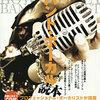 【ボーカリスト&歌い手必見!】伊丹谷良介氏によるボーカルセミナー開催決定!!