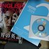 英語のリスニング学習が効果的になるアイテム4つご紹介!
