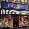 『KALDI』でリピート買いしたくなったもの。カルディの便利さに今更ながら開眼した2018年。