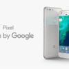 Google Pixel Phoneが発表されるも日本発売は未定な件