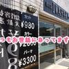 【ヘアースタジオイワサキ】通い続けて早2年!980円でカットしてくれる美容室ヘアースタジオIWASAKIがコスパ・質共にすばらしい