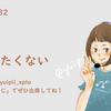 【ゆぴらじ】働きたくない【#82】-YouTube ラジオ