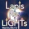 2020年夏アニメ『Lapis Re:LiGHTs』ラピスリライツ・2期はあるのか❓