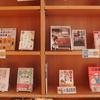 11月の企画『整理・片づけ・大そうじ』ほか【岩城図書館】