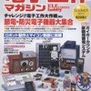電子工作マガジン2011年夏号