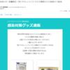 メイドバイジャパン株式会社からの「マスク緊急入荷のお知らせ!数量限定!耳にやさしいソフトマスク(無地マスク)50枚入りBOX」というメールを検証する