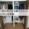 『服を買うなら捨てなさい』に学ぶ名言集。