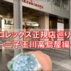 ロレックス正規店巡り~二子玉川高島屋編~