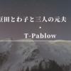 「大豆田とわ子と三人の元夫」の第5話のエンディングはT-Pablowだった!第5話の歌詞。