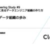 Data Engineering StudyでClassiのデータ組織の歩みと題して発表しました
