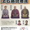 大阪■10/27■はじめての上方落語寄席