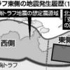 安政東海地震の津波は東日本大震災と似た構造!?南海トラフの東側を震源とした昭和東南海地震からは74年が経過!
