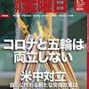 週刊金曜日 2021年04月30日・05月07日合併号 コロナと五輪は両立しない/菅首相、初の衆参3選挙で全敗