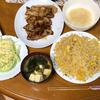 チャーハンと生姜焼きを夕食に決定 屈せず元気に頑張ります!