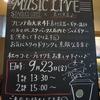9/23秋のコーヒーブレイクにジャズコンサートをやってみた