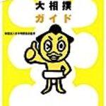 【アウトプットの威力!】私はにわか大相撲ファンだなぁと日々思っているが、アウトプットすることで確実に理解が深まっている感はある。