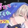 【BL】可愛くてエロくて最高におすすめ!漫画『誰か夢だと言ってくれ』あらすじ・感想など