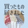 【無印の便、開ける】生産終了!?実店舗で買えなかった超定番のキッチンアイテム。