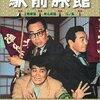 『喜劇 駅前旅館』 100年後の学生に薦める映画 No.0637