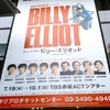 ビリー・エリオット 〜リトル・ダンサー〜 観劇感想