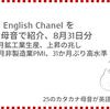 高橋ダン English Channel 中国の8月非製造業PMI、31か月ぶり高水準 / 日本の7月鉱工業生産、上昇の兆し(8月31日)