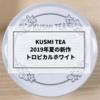 【クスミティー】 2019年夏の新作トロピカルホワイトを飲んだ感想【白茶】