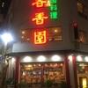 蒲田の激ウマ中華にて麻婆豆腐と担々麺(春香園・しゅんこうえん)