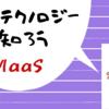 【医学生、社会を知る】最近テクノロジーを知ろう。MaaS、トラストレスについて