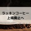ラッキンコーヒー上場廃止へ