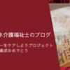 ケアワーカーをケアしようクラファンプロジェクト500万円達成