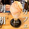 ミールカフェの岡崎本店にも行ってきた!大名古屋ビルヂング店と比べてみる
