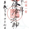 吉備津彦神社(岡山)の御朱印と御朱印帳