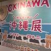 めんそ〜れ〜沖縄展で八重山そば(新宿伊勢丹)