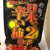 【本日の激辛】ケイ・エスカンパニィー 自称! ?日本で2番目に辛い柿の種 食べてみました。