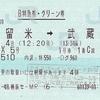 有明5号(DXグリーン) B特急券・グリーン券【NGC割】