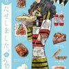 wagashi asobi について書かれた本を読みました。~うめ(小沢高広/妹尾朝子)「おもたせしました。」、BMFTことばラボ「ふわとろ SIZZLE WORD 「おいしい」言葉の使い方」