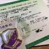 乃木坂46 バスラチケット発券