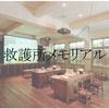 【長崎市被爆建造物関係】長崎市立図書館内にある「救護所メモリアル」
