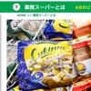 古女房が止まらない!全国で最後の出店・宮崎にできた業務スーパー体験記