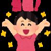 願えば叶う?やっと当選!大阪メトロ主催のコンサートのチケットが送られてきました!
