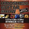 【中四国最大規模!】1/27(金)~29(日)、広島ギターショウ開催決定!
