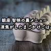 銀座 智映(ちえい)裏メニュー「焦がし冷凍たまごかけごはん」を家庭で作る