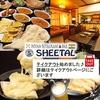 【オススメ5店】泉大津・岸和田・泉佐野・りんくう(大阪)にあるインド料理が人気のお店
