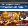 【FGO】式さんの強化クエストがついに実装! 剣式さんは宝具で全体NP増加10%!