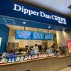 毎日がクレープの日なの?ディッパーダンならバナナチョコが250円と安い!割引はいつ?クーポン、JAF会員なら更にお得!